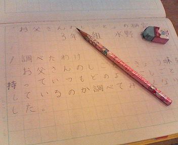 娘の宿題φ(.. )