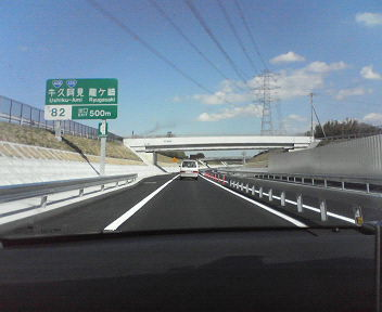 初!圏央道でした。